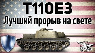T110E3 - Лучший прорыв на свете
