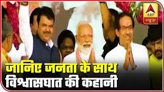 Maharashtra : Story Of Betrayal With Public In Politics | Bharat Ki Baat | ABP News