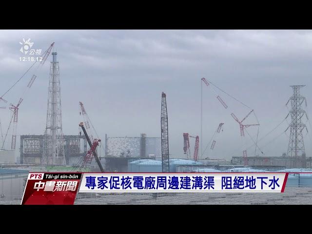 福島核災10周年 綠色和平:85%未完成除汙