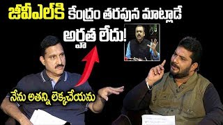 MP Sujana Chowdary on GVL Narasimha Rao with TV5 Jaffer..
