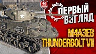 M4A3E8 Thunderbolt VII ★ ПЕРВЫЙ ВЗГЛЯД НА РАСКАТ ГРОМА