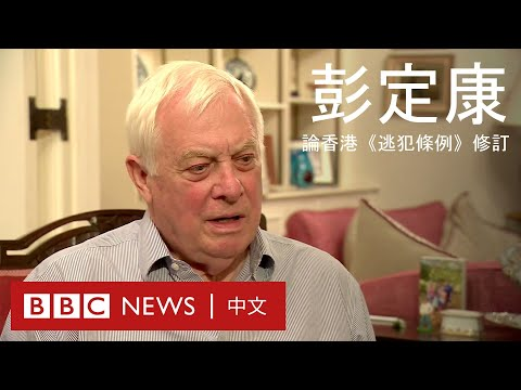 逃犯條例:彭定康解釋為什麼不能把香港當為普通中國城市對待 - BBC News 中文