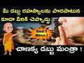 Chanakya Niti :మనీ ఎలా మేనేజ్ చెయ్యాలి | Chanakya Money Management | Chanakya Money Quotes In Telugu