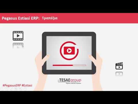 Pegasus Estiasi ERP - Τραπέζια