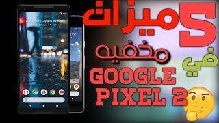 جوجل بكسل 2   5 مميزات خفية وخرافية في الهاتف     -