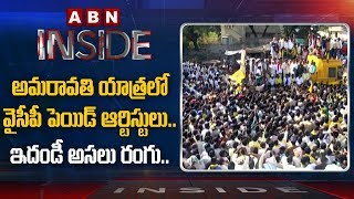 Focus on Chandrababu's Amaravati Parirakshana Samithi Yatr..