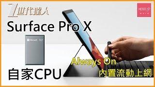 Surface Pro X 自家CPU Always On 內置流動上網![2019]