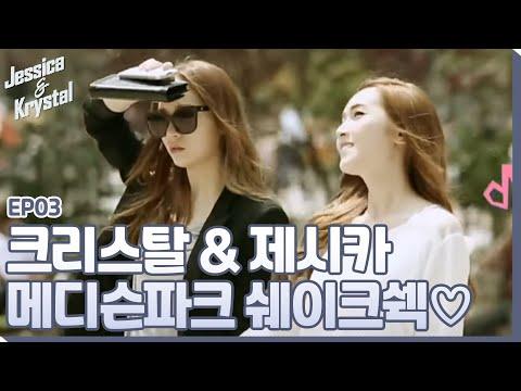 jessica&krystal 크리스탈&제시카! 쉑쉑버거 먹방! 140617 EP.3
