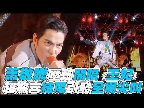 【新北耶誕城】蕭敬騰壓軸開唱《王妃》 超驚喜結尾引發全場尖叫