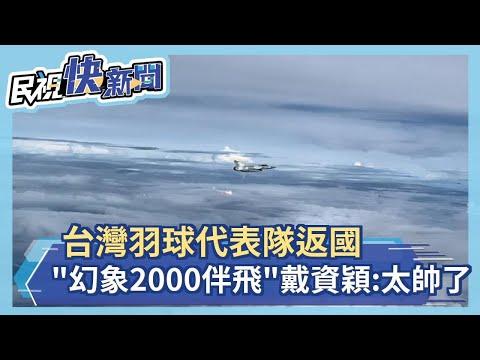 東奧/台灣羽球代表隊返國「幻象2000」伴飛畫面曝光 戴資穎驚呼:太帥了-民視新聞