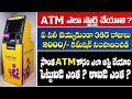 Business ideas in telugu| How to start ATM franchise business in telugu Tata Indicash Atm Franchise