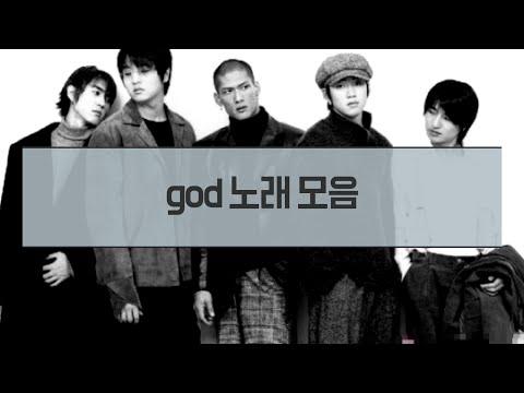 god(지오디) 좋은 노래 모음
