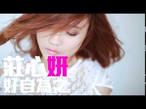 [JOY RICH] [新歌] 莊心妍 - 好自為之(完整發行版)