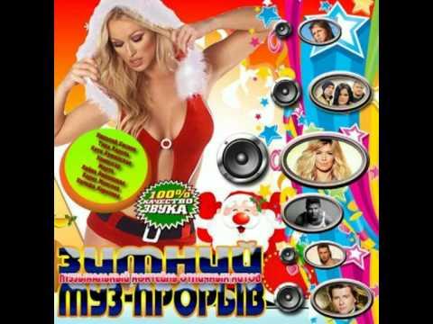 Зимний муз - прорыв 2010 Максим Новицкий Пробач Tr.16