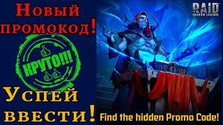 Raid Shadow Legends   Пятый  ПРОМОКОД   УСПЕЙ забрать!
