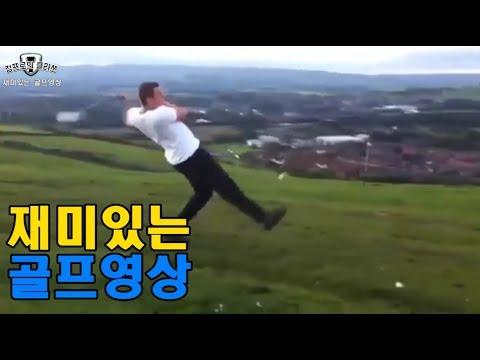 재미있는 골프영상 모음, Funny golf video, golf fail compilation, golf funny moments_정프로의클라쓰