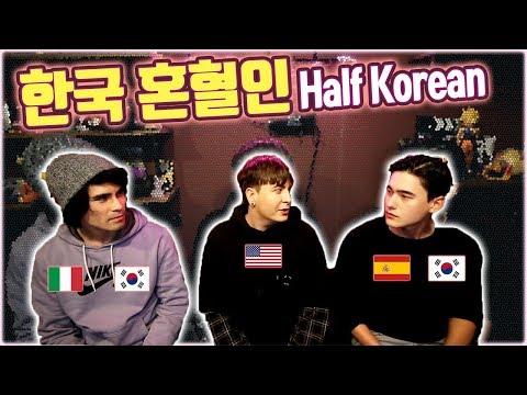 한국혼혈인으로 살아가는 친구들의 이야기 FEAT 장민, 억만 Growing up as Half Korean with Jangmin & Akman