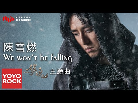 陳雪燃 Xueran Chen《We Won't Be Falling》【網劇鎮魂主題曲 Guardian | Trấn hồn OST】官方完整版 Official HD MV