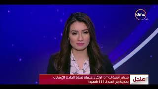 تفجير العريش - ارتفاع حصيلة شهداء تفجير مسجد الروضة إلى 115 ...