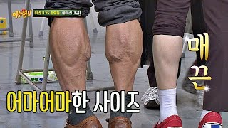 (헉) 이만기(Lee Man Ki)vs강호동(Kang ho dong), 천하장사만 키울 수 있는 종아리 하트! 아는 형님(Knowing bros) 146회