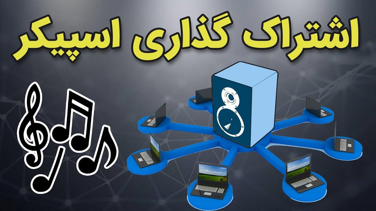 به اشتراک گذاری اسپیکر یک کامپیوتر با بقیه در شبکه
