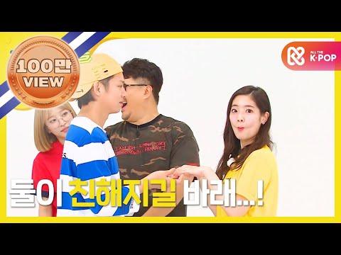 (Weekly Idol EP.264) Heechul&Dahyun 'Be a friends'