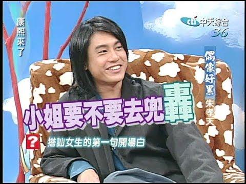 2005.01.17康熙來了完整版(第五季第7集) 偶像團體F4-朱孝天