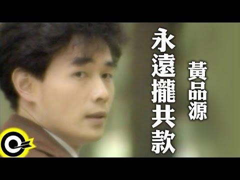黃品源 Huang Pin Yuan【永遠攏共款 Always the same】Official Music Video