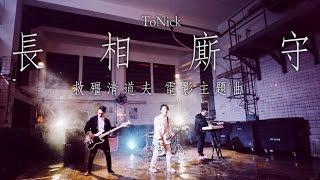 ToNick - 長相廝守 (電影