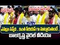 Nandamuri Balakrishna Serious On Public | Balakrishna Speech | YS Jagan | Ap News | Top Telugu TV