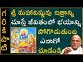 శ్రీ మహావిష్ణు తత్త్వం #2 | VishnuTatvam | Garikapati Narasimha Rao Latest Speech | Pravachanam 2021