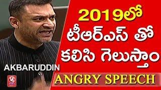 Akbaruddin Owaisi Angry Speech In Assembly | Praises CM KCR, Fires On Congress | Part 1 | V6 News
