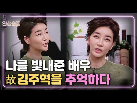 [#인생술집] 진서연, 故 김주혁을 추억하며..   EP.76 180621