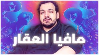 كيف يمكنك إمتلاك أي عقار أو دار أو فيلا في المغرب قانونيا و بزيرو درهم ...