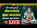 LIVE : భోగ భాగ్యాలనిచ్చే భోళాశంకరుని స్తోత్రం పారాయణం.. సోమవారం తప్పక చేయండి | LordShiva | BhakthiTV
