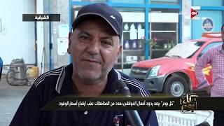 كل يوم - معاناه المواطنين بعد ارتفاع اسعار البنزين فى جميع محافظات ...