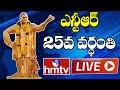 N.T. Rama Rao 25th Death Anniversary LIVE Updates | hmtv News