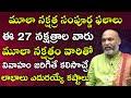 మూలా నక్షత్రం సంపూర్ణ ఫలాలు | 2021 Moola Nakshatram Characteristics | Astrologer Nanaji Patnaik