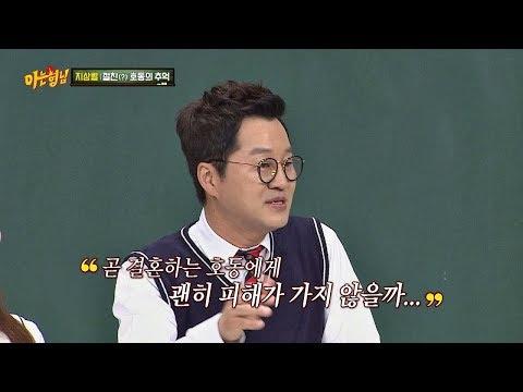 지상렬(Ji Sang-ryeol)의 희생! 사랑했지만 강호동(Kang Ho-dong) 위해 포기 (또르륵ㅜ) 아는 형님(Knowing bros) 125회