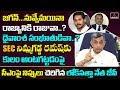 Jayaprakash Narayan comments on AP CM YS Jagan