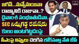 Jayaprakash Narayan comments on AP CM YS Jagan..