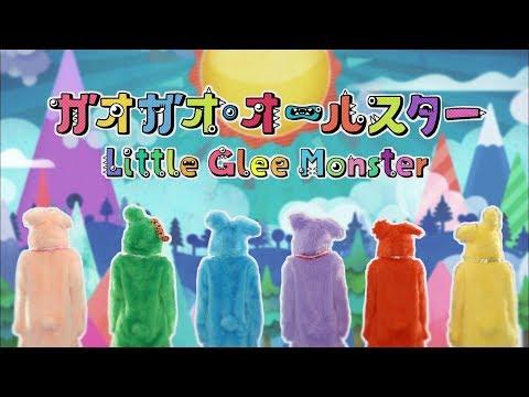 Little Glee Monster 『ガオガオ・オールスター』