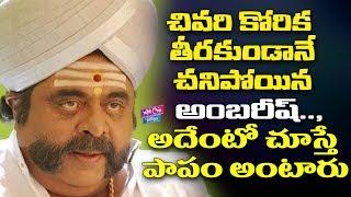 Actress Sumalatha Husband Ambareesh Last Wishes..