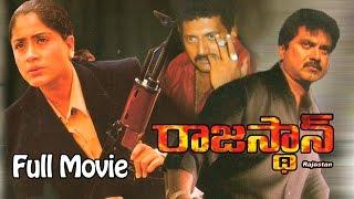 Rajasthan Telugu Full Length Movie    Sarathkumar, Vijayashanti & Prakash Raj
