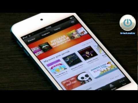 Обзор iTunes Store на примере Apple iPod Touch 5