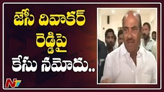 Case filed on JC Diwakar Reddy over his comments on police..