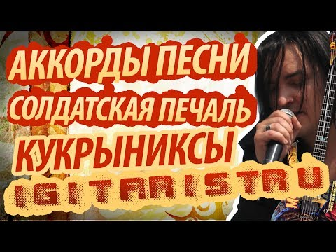 Кукрыниксы - Солдатская печаль аккорды и бой, разбор
