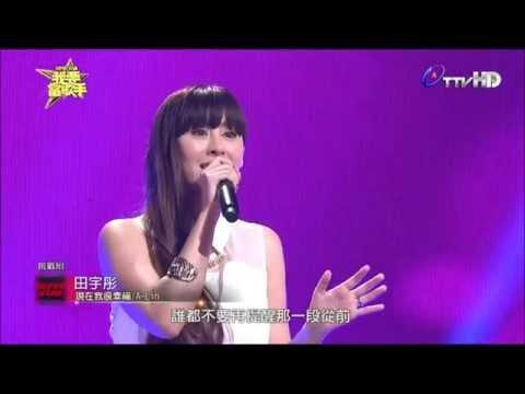 2014.08.31【我要當歌手】劉虹翎 (田宇彤)《現在我很幸福》Official Video HD