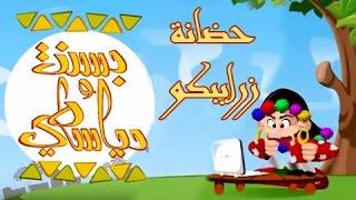 بسنت ودياسطي جـ1׃ الحلقة 30 من 30 .. حضانة زرايبكو