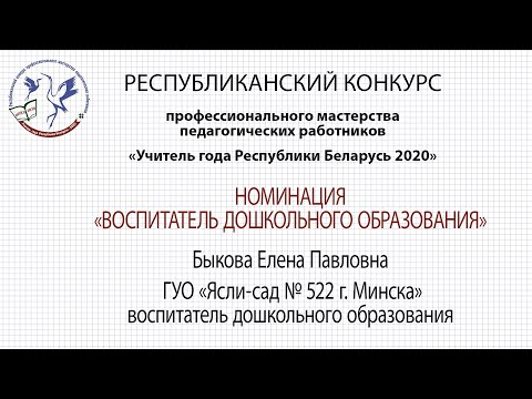 Дошкольное образование. Быкова Елена Павловна. 28 09 2020